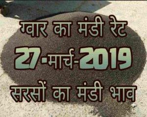 Mandi Rates 27-March-2019 | ग्वार सरसों भाव