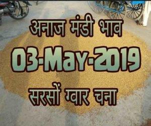 Mandi Bhav 03-05-2019 Sarso Chana Jo