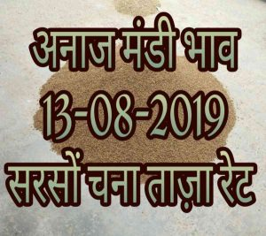 Mandi Bhav 13-08-2019 Today Mandi Rates