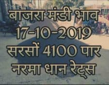 Mandi Bhav 17-10-2019 Today Rates Bajra
