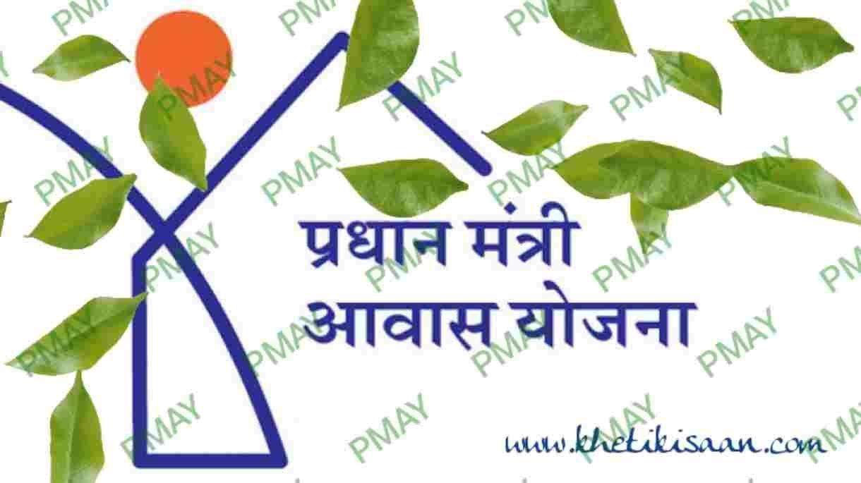 प्रधानमंत्री आवास योजना , PMAY , PM Awas Yojana